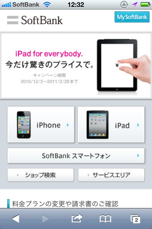 SoftBank(ソフトバンク)のサイト