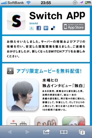 URL:http://www.switch-app.jp