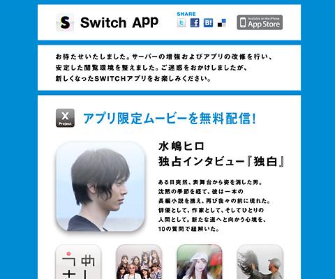 PC Webデザイン Switch APP