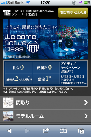 URL:http://www.tower-shinagawa.com/i/