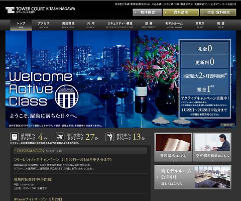 PC Webデザイン タワーコート北品川