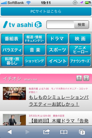 URL:http://www.tv-asahi.co.jp/sphone/