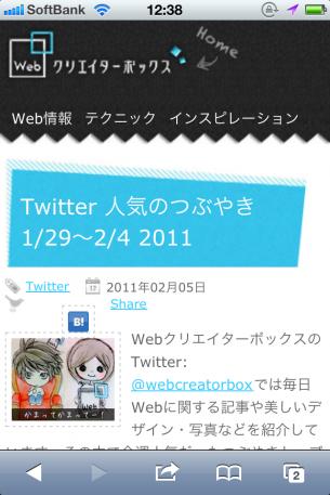 URL:http://webcreatorbox.mobify.me