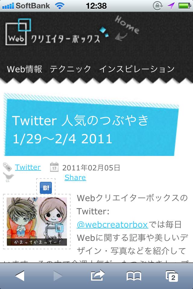 Web クリエイターボックスのサイト