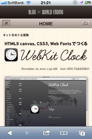 URL:http://blog.worldending.jp