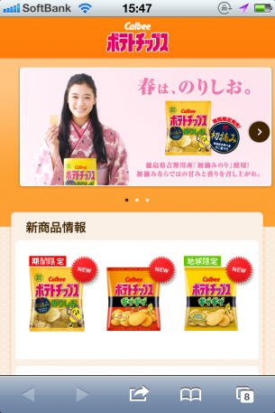 URL:http://www.calbee.co.jp/chips/sp/