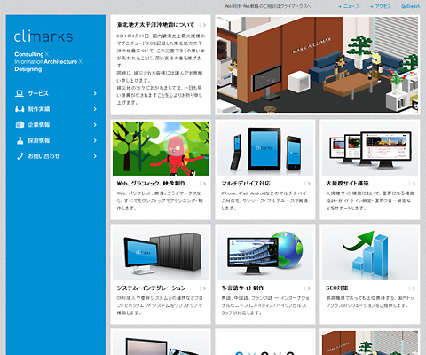 PC Webデザイン 株式会社クライマークス