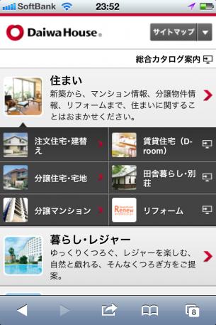 iPhoneWebデザイン 大和ハウス工業