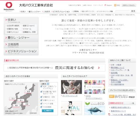 PC Webデザイン 大和ハウス工業