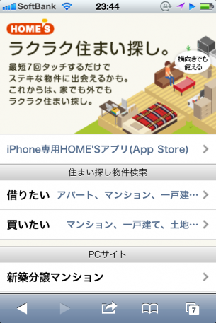 URL:http://m.homes.co.jp