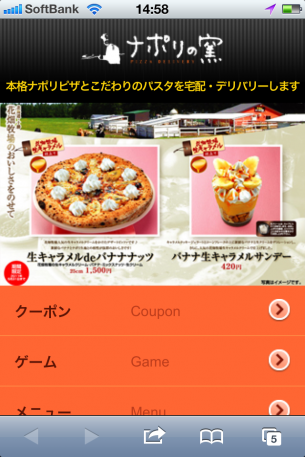 URL:http://www.napolipizza.jp/iphone/
