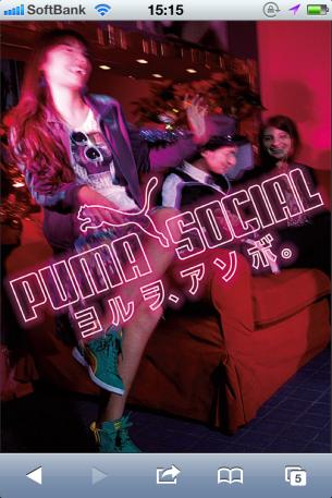 PUMA SOCAL [ヨルヲ、アソボ。] – ebook5のサイト