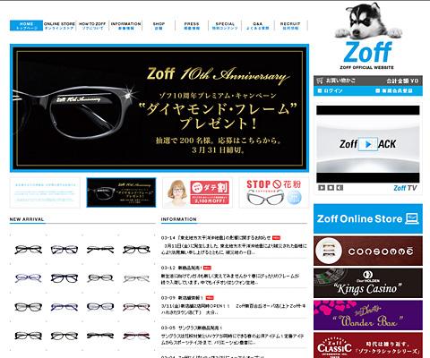 PC Webデザイン Zoff
