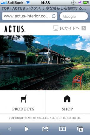 iPhoneWebデザイン ACTUS