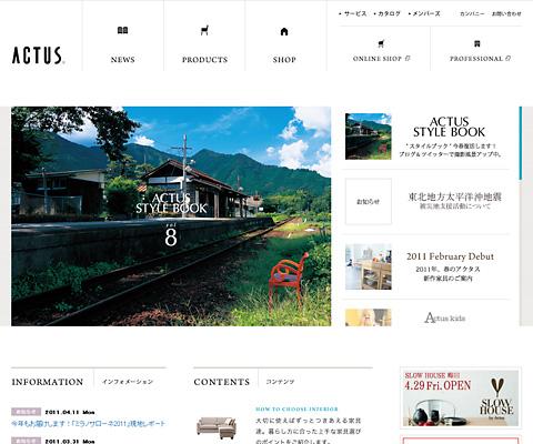 PC Webデザイン ACTUS