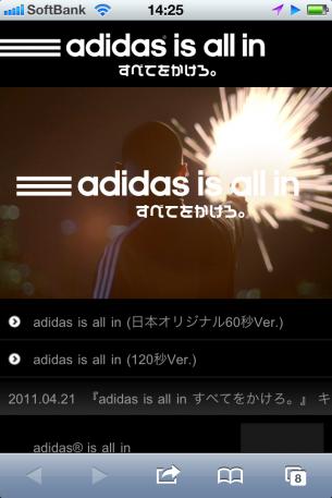 iPhoneWebデザイン adidas is all in すべてをかけろ。