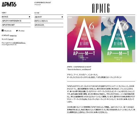 PC Webデザイン APMT6