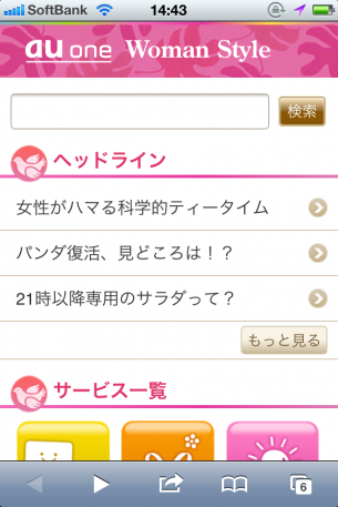 URL:http://womanlife.auone.jp/android/