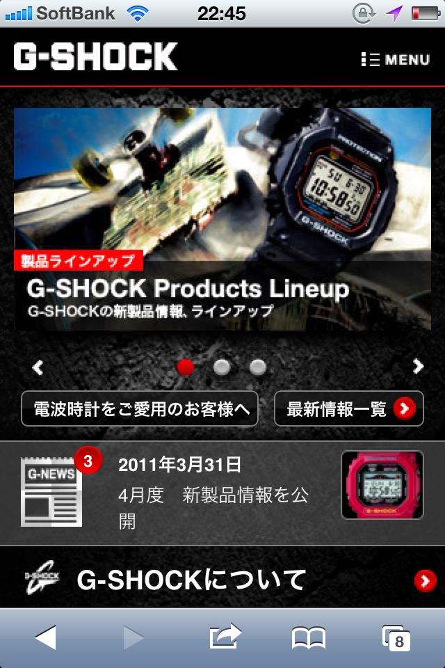 iPhoneWebデザイン G-SHOCK