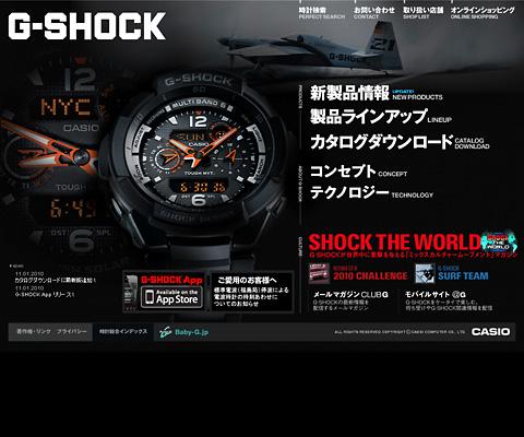 PC Webデザイン G-SHOCK