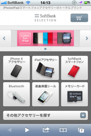 URL:http://www.softbankselection.jp/sp/