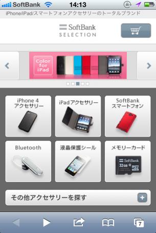 iPhoneWebデザイン SoftBank SELECTION(ソフトバンクセレクション)