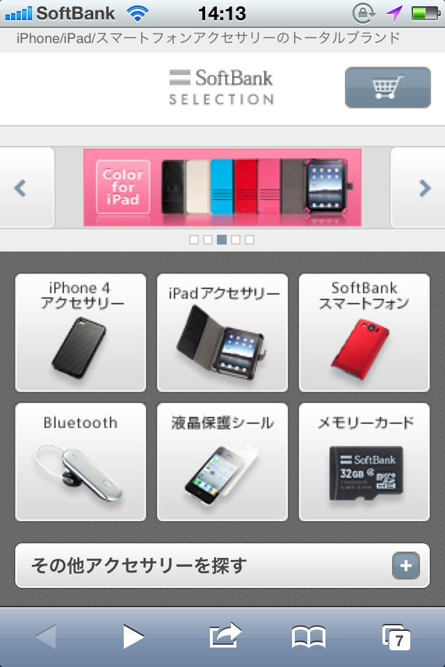 SoftBank SELECTION(ソフトバンクセレクション)