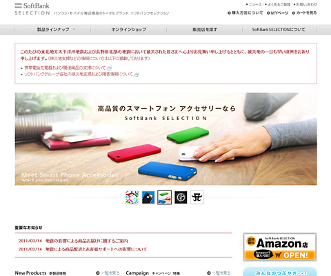 PC Webデザイン SoftBank SELECTION(ソフトバンクセレクション)