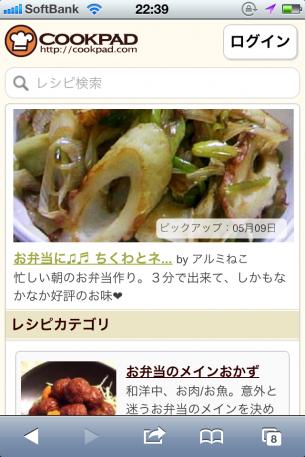 料理レシピ載せるなら クックパッドのサイト