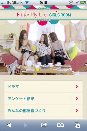 Fit for My Life ワコール GIRLS ROOMのサイト