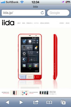 iida(au)のサイト