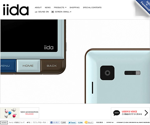 PC Webデザイン iida