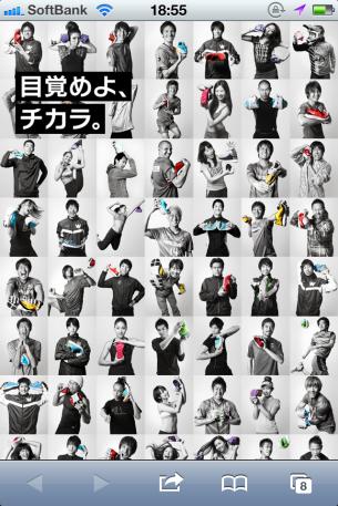 URL:http://nike.jp/nikefreevoice/