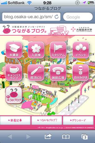 URL:http://blog.osaka-ue.ac.jp/sm/