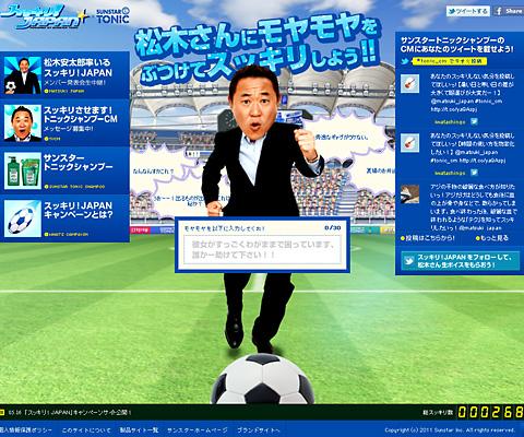 PC Webデザイン サンスタートニックシャンプー スッキリ!JAPAN