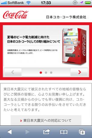 日本コカ・コーラのサイト