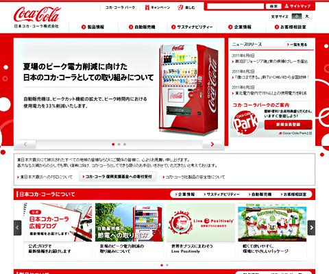 PC Webデザイン 日本コカ・コーラ