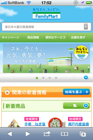 iPhoneWebデザイン あなたと、コンビに、FamilyMart