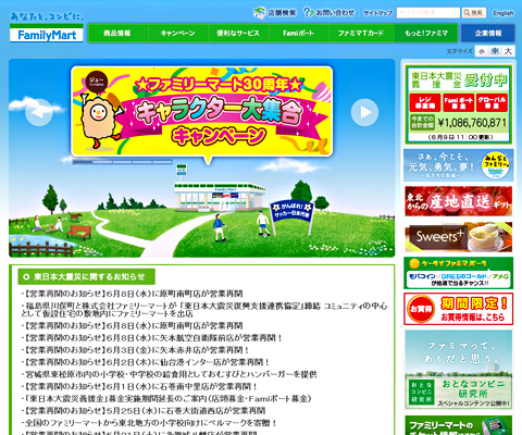 PC Webデザイン あなたと、コンビに、FamilyMart