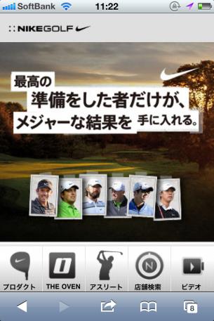 ナイキゴルフ(NIKE Golf)のサイト