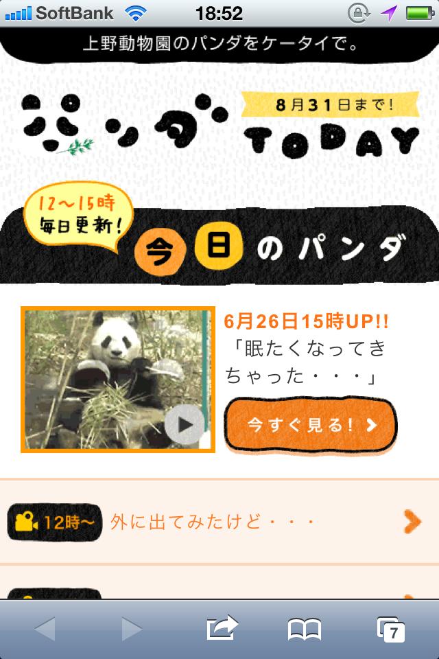 パンダTODAY - 上野動物園のパンダをケータイで。