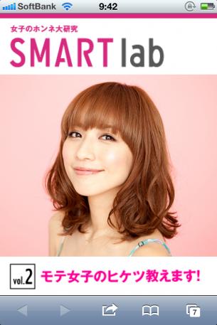 女子のホンネ大研究 SMART lab – auのサイト