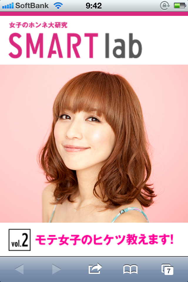 女子のホンネ大研究 SMART lab - au