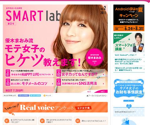 PC Webデザイン 女子のホンネ大研究 SMART lab