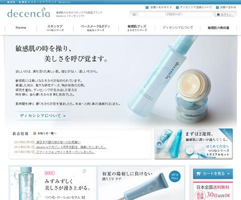 PC Webデザイン decencia(ディセンシア)