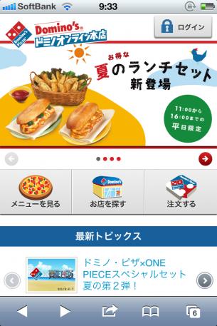 宅配ピザのドミノ・ピザのサイト