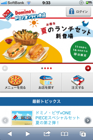 iPhoneWebデザイン 宅配ピザのドミノ・ピザ
