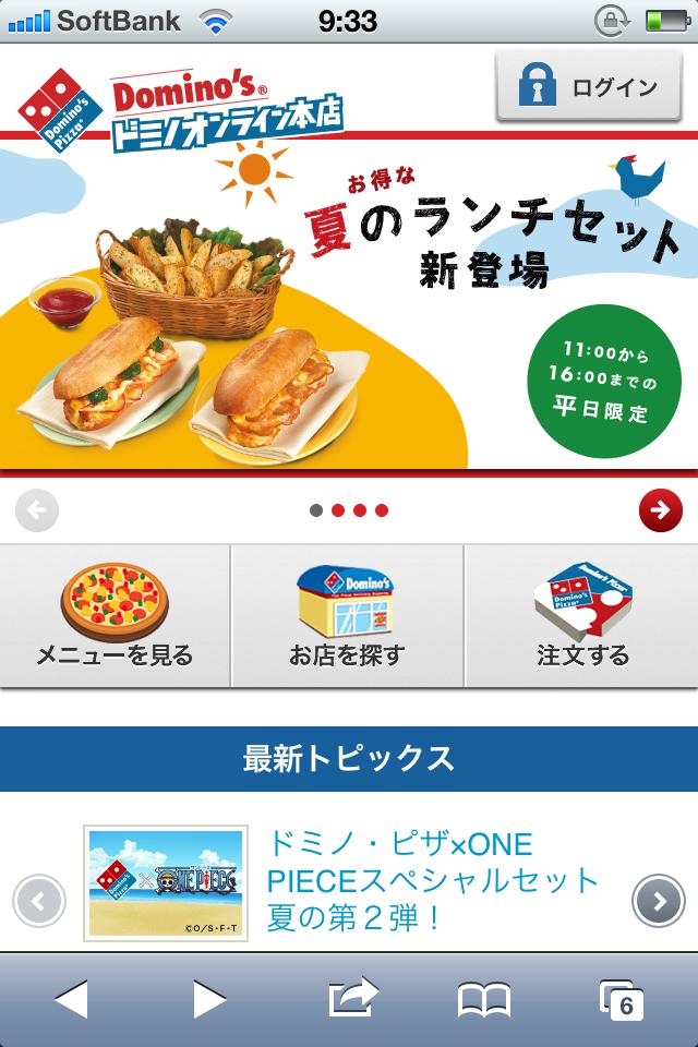 宅配ピザのドミノ・ピザ