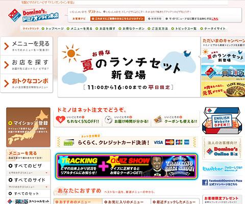PC Webデザイン 宅配ピザのドミノ・ピザ