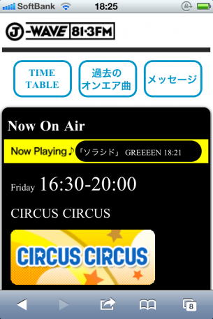 81.3 FM J-WAVE WEBSITEのサイト